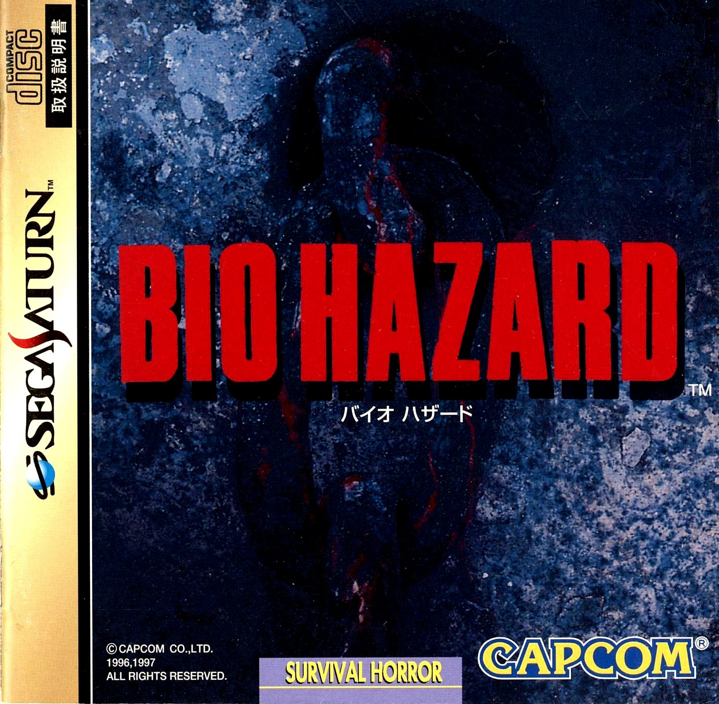 Biohazard (version saturn japonaise)