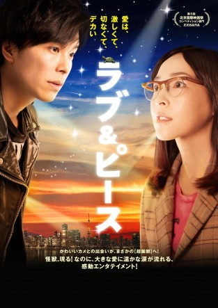 love_and_peace_affiche