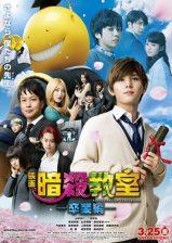 Dirigé par Eiichiro Hasumi