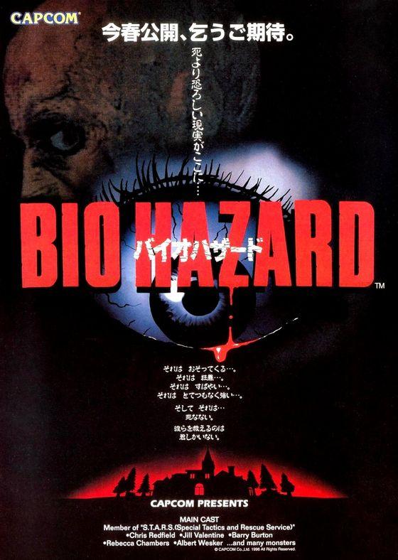 biohazard_test_3