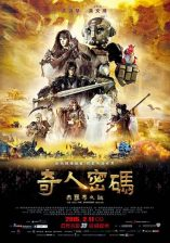 Dirigé par Huang Wen Chang